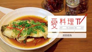 【清蒸鱈魚】4步驟綿密滑順的鱈魚料理 海鮮烹煮 x 愛料理TV