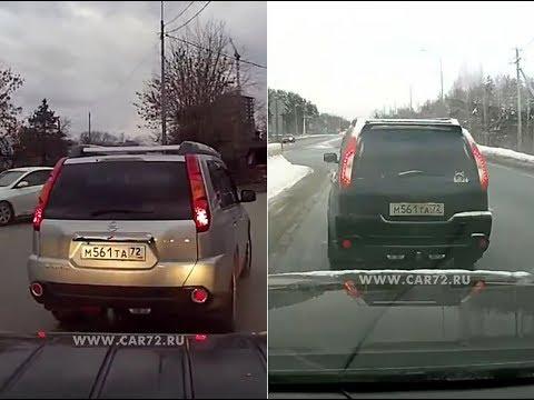 Активист Сергей Волошин и злостный нарушитель ПДД  на Nissan X-Trail  М561ТА72