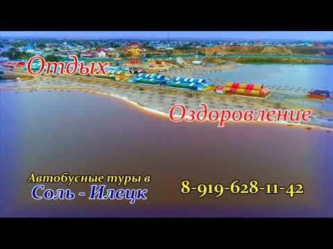 Автобусные туры в Соль-Илецк