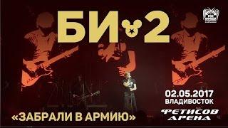 Би-2 - Забрали в армию (Live, Владивосток, 02.05.2017)
