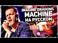 Amalgama Imagine Dragons