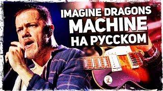 Imagine Dragons - Machine на русском (Cover) от Музыкант вещает Video