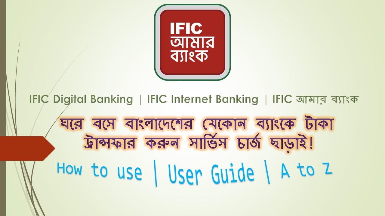 IFIC Amar Bank-Digital Banking | Internet Banking ...
