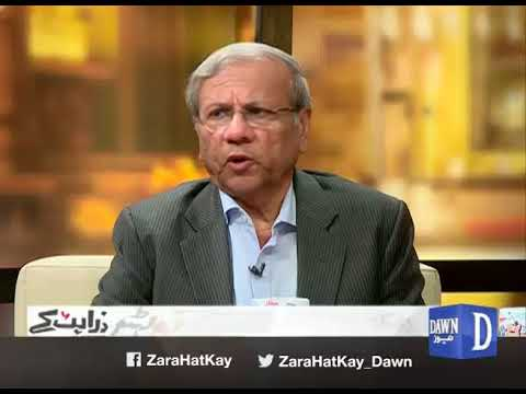 "Zara Hat Kay - August 30, 2017 ""Census 2017 & the challenges of population with Dr. Qaiser Bangali"""