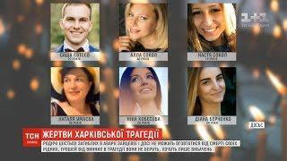 Харківська трагедія: родичі загиблих досі не можуть оговтатися від смерті своїх рідних