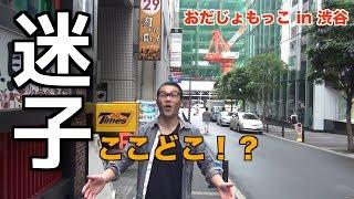 チャンネル登録よろしく! 2017年7月1日(土) おだじょもっこ渋谷進出...