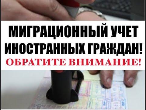 Миграционный учет иностранных граждан. Регистрация.  Обратите внимание! ФМС.  юрист.