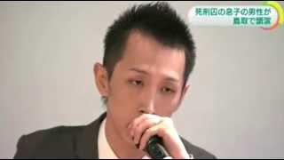 死刑囚の息子が思いを語る 2015年10月18日 松永太 検索動画 16