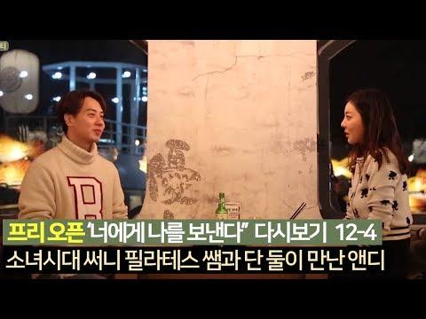 [프리오픈] 소녀시대 써니 필라테스 쌤과 단 둘이 만난 앤디_너에게 나를 보낸다 다시보기 12-4