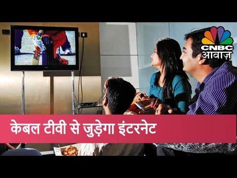 Govt Plans To Connect People To Internet Through Cable TV