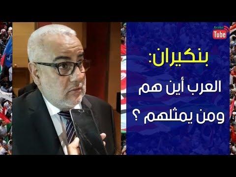 بنكيران: العرب أين هم ومن يمثلهم ؟