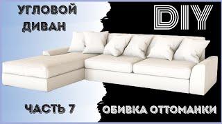 Угловой диван своими руками. Обивка дивана (оттоманка). Часть 7. Как сделать мебель?
