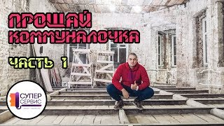 Капитальный ремонт квартиры в СПб / Ремонт квартиры в Старом фонде