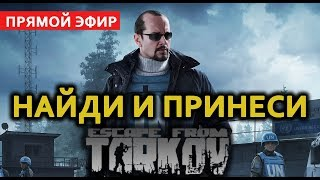 🔴Escape from Tarkov НА...