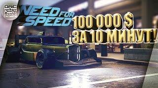 Need For Speed (NFS 2015) - КАК ПОЛУЧИТЬ МНОГО ДЕНЕГ?! (PC, XBOX ONE, PS4)