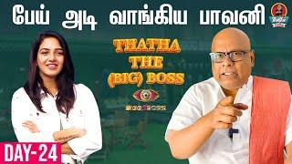 Clarity கிடைக்குமா பிக் பாஸ்   Bigg Boss 5 Tamil   Day 24 Review   Thatha The Big Boss