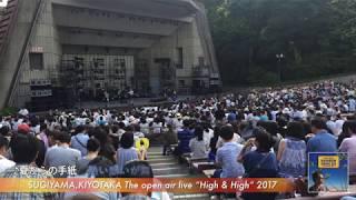 2017年7月8日(土) 日比谷野外音楽堂 杉山清貴さんの野音ライブ、開演前...