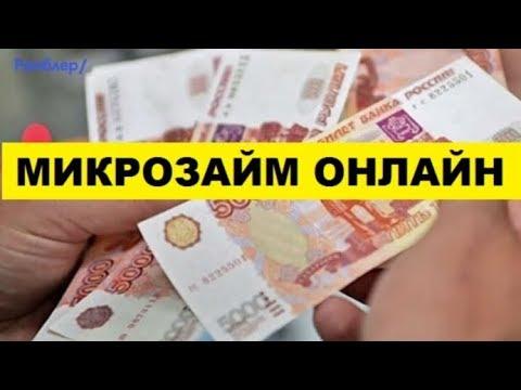 Деньги переводом займ