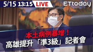 【LIVE】本土病例暴增!高雄提升「準3級」記者會|陳其邁| #新冠肺炎 #本土案例