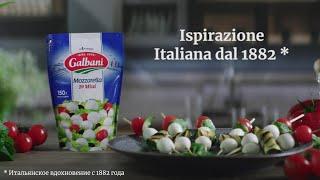 ТВ рекламный ролик Galbani Моцарелла - Цуккини
