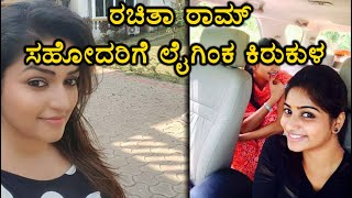Nithya Ram Is Troubled On Social Media   Filmibeat Kannada