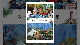 劇場版 ムーミン谷の彗星(吹替版) thumbnail