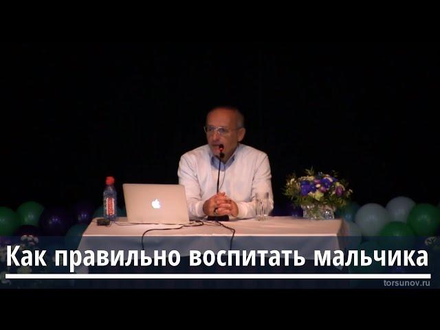 Торсунов О.Г.  Как правильно воспитать мальчика