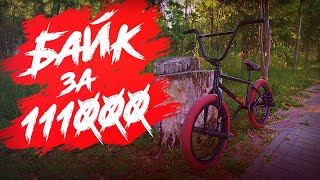 Даниил Евгеньев - BMX BIKE CHECK 2020