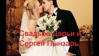 Дом 2 Свадьба Дарьи и Сергея Пынзарь
