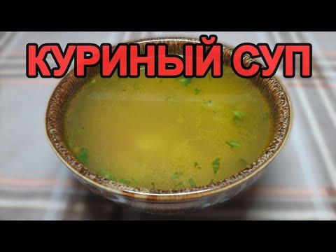 КУРИНЫЙ СУП | Рецепт куриного супа с лапшой | Куриный суп с вермишелью и картошкой.