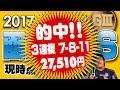 【的中!】【競馬予想】 2017 函館2歳S 現時点で世代最強! 1