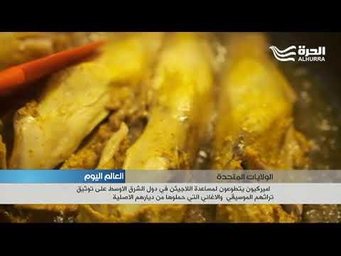 أميركيون يتطوعون لمساعدة اللاجئين في دول الشرق الأوسط على توثيق تراثهم الموسيقي  - 19:21-2018 / 6 / 22