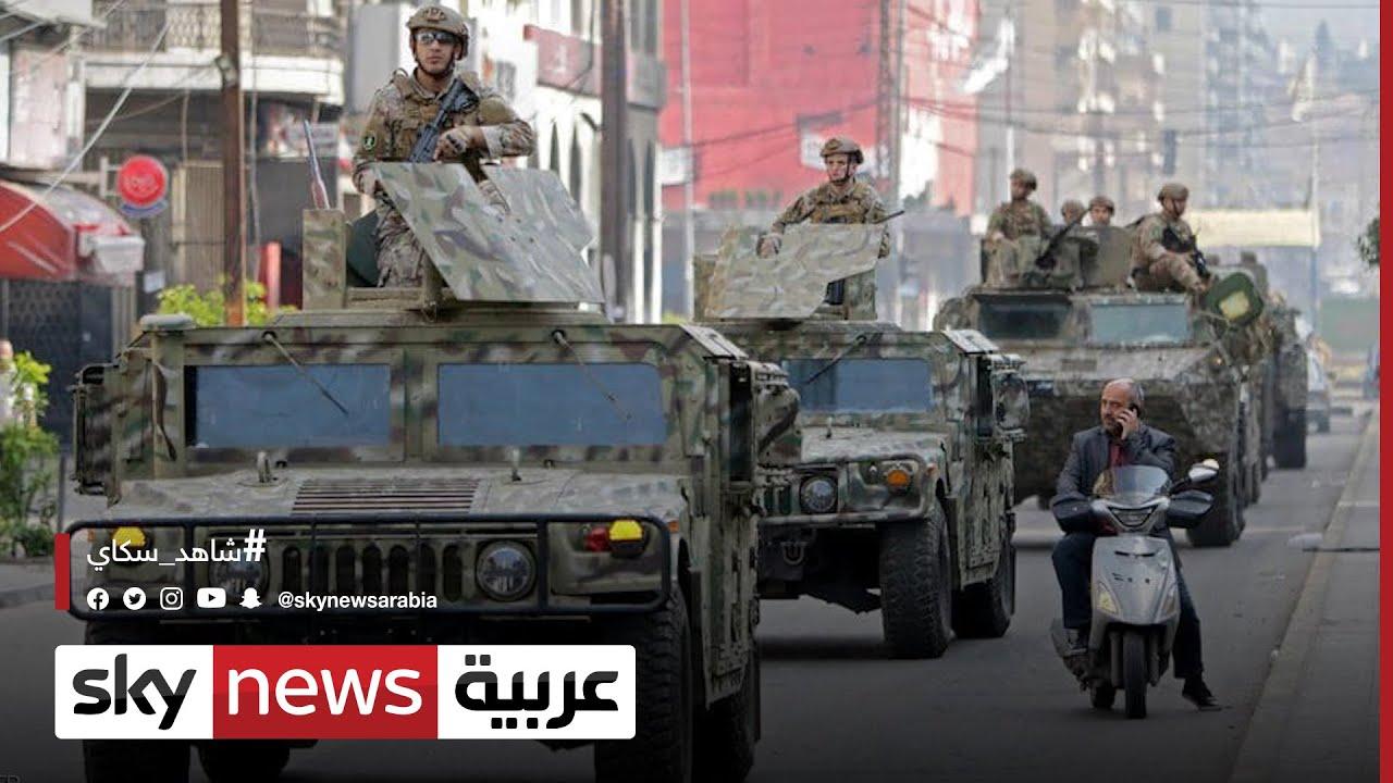 الجيش اللبناني: سنطلق النار على أي مسلح بمنطقة خلدة  - نشر قبل 4 ساعة