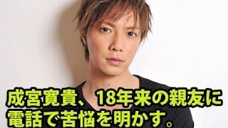12月9日に芸能界を電撃引退した元俳優、成宮寛貴氏(34)の18年来...
