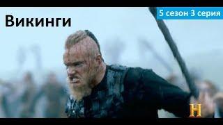 Викинги 5 сезон 3 серия - Русское Промо (Субтитры, 2017) Vikings 5x03 Promo