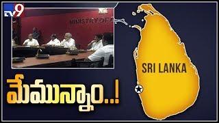 President of Sri Lanka chairs high level meeting over bomb blasts - TV9
