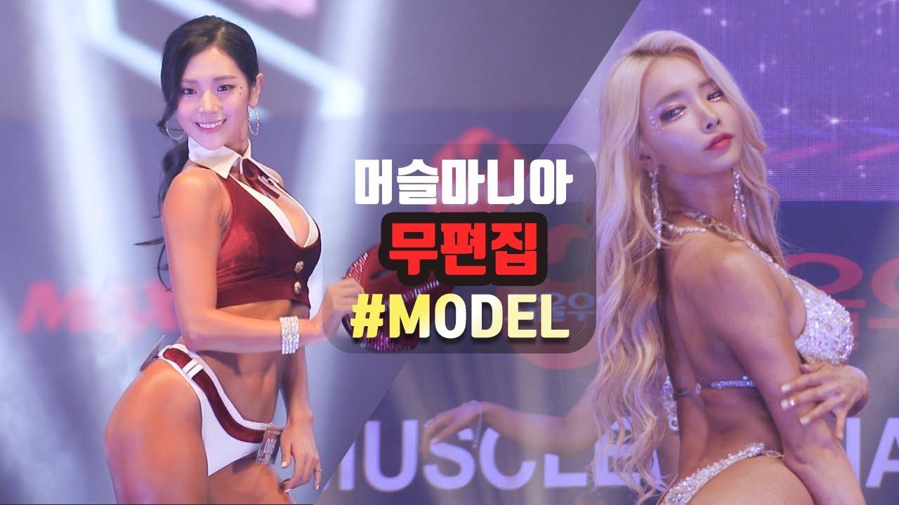 [NO CUT] 머슬마니아 하반기 모델 쇼트 무편집 풀버전  | Muscle Mania Model