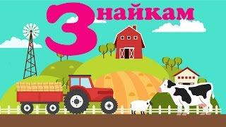 Мультик про ферму  - трактор едет собирать урожай и кормить животных