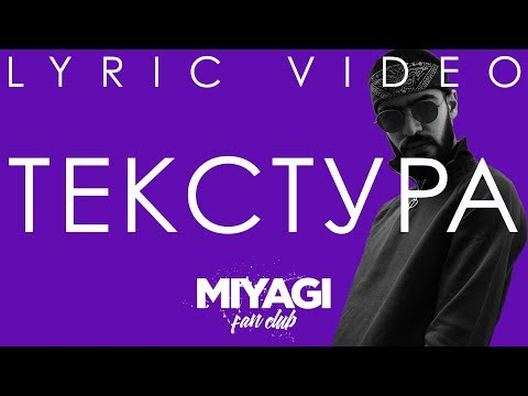Miyagi - Текстура / Не давай мне (Lyric Video)