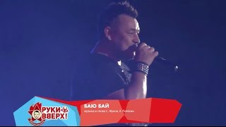 Download Руки Вверх! - Баю бай (Live @ Arena Moscow, 2013) Mp3 and Videos