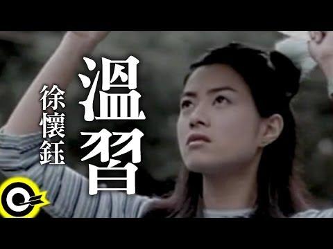 徐懷鈺 Yuki【溫習 Reviewing】Official Music Video