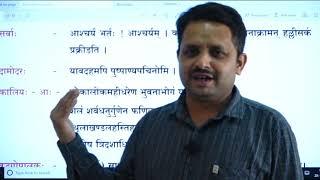 I PUC | Sanskrit | Santah Puraha Sharanagatosmi - 03