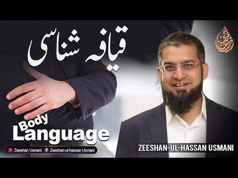 body-language---قیافہ-شناسی
