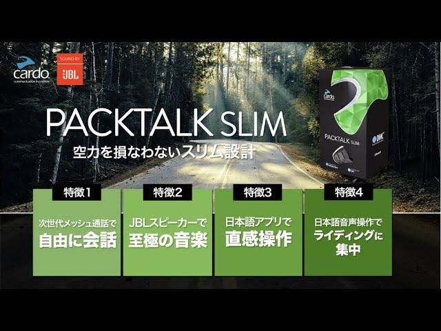 『5分で分かる!簡単なPACKTALK SLIM操作』