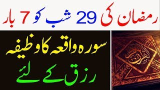 Ramzan Ki 29 Shab Ko Sirf 7 Baar Aik Surat Ka Wazifa Parhain Phir Kamal Khud Dekhain