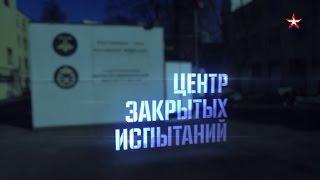 Военная приемка. «Центр закрытых испытаний»
