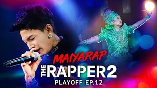 MAIYARAP | PLAYOFF | THE RAPPER 2