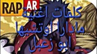 كلمات أغنية مادارا اوتشيها ابو زعبل ( كليب اصلي من صنعي )