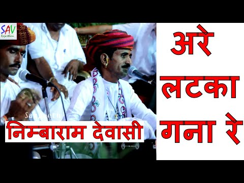 अरे  लटका  गणा रे  सुनो  ||  Marwadi Bhajan || Nimbaram Dewasi (Sirohi)