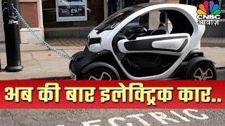 अब की बार इलेक्ट्रिक कार | Consumer Adda | CNBC Awwaz